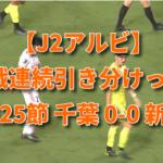 【J2アルビ】3戦連続引き分けっ! 第25節 千葉 0-0 新潟