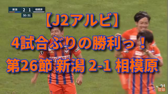 【J2アルビ】4試合ぶりの勝利っ! 第26節 新潟 2-1 相模原