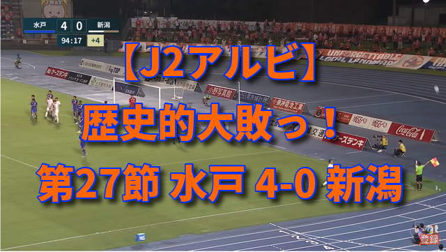 【J2アルビ】歴史的大敗っ! 第27節 水戸 4-0 新潟
