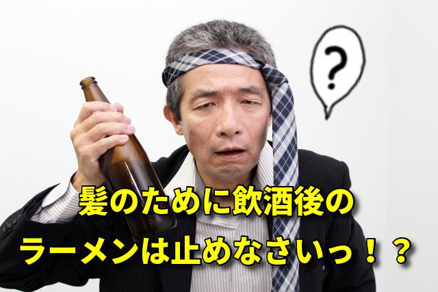 【髪】髪のために飲酒後のラーメンは止めなさいっ!?