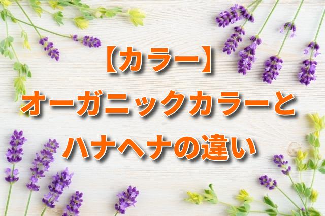 【カラー】オーガニックカラーとハナヘナの違い