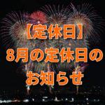 【定休日】8月の定休日のお知らせ