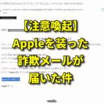 【注意喚起】Appleを装った詐欺メールが届いた件