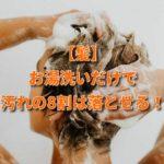 【髪】お湯洗いだけで汚れの8割は落とせる!
