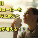 【髪】毎日コーヒーを3杯以上飲むと白髪が増える!?