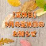 【定休日】9月の定休日のお知らせ