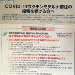 【生活】新型コロナワクチン接種をしてきた件 1回目