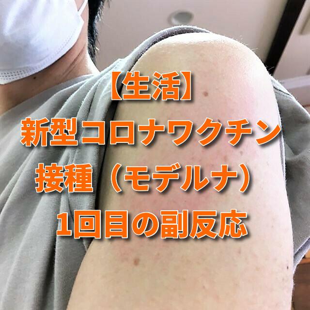 【生活】新型コロナワクチン接種(モデルナ)1回目の副反応