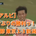 【J2アルビ】4試合ぶりの勝利っ! 第30節 東京 1-3 新潟