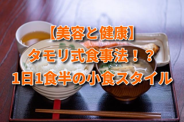 【美容と健康】タモリ式食事法!?1日1食半の小食スタイル