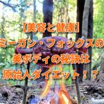 【美容と健康】ミーガン・フォックスの美ボディの秘訣は原始人ダイエット!?