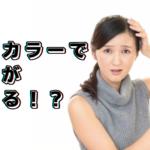 【RIVERS通信】ヘアカラーで白髪が増える!?