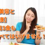 【美容と健康】1日3食も食べてはいけません!?