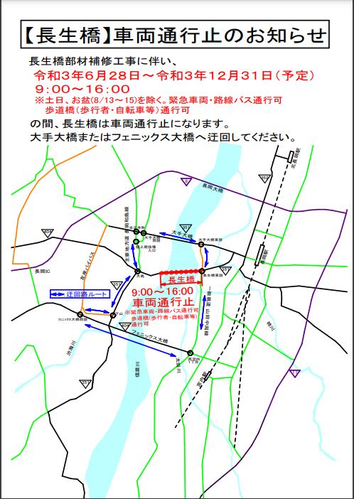 長生橋工事期間中の迂回路図