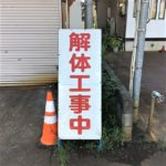 【お知らせ】隣の空き家の解体工事が始まりました。