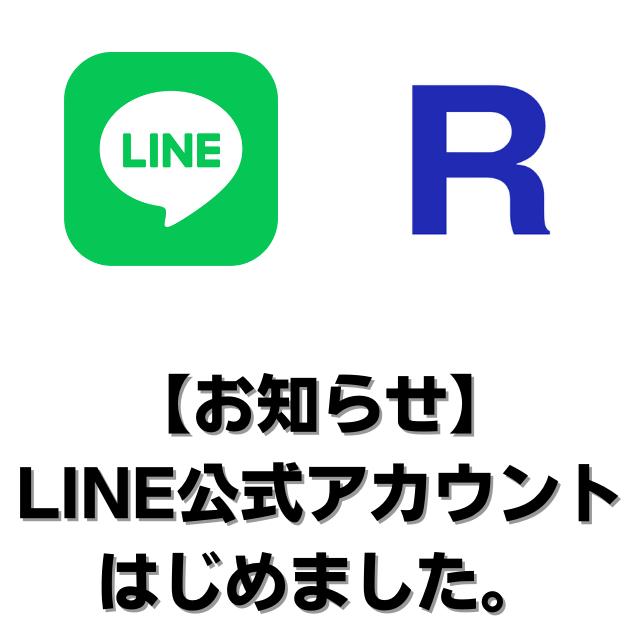 【お知らせ】LINE公式アカウントはじめました。