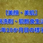 【美顔・美肌】脱洗剤・肌断食生活4年10か月目の様子