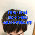【育毛・発毛】湯シャン生活4年10か月目の様子