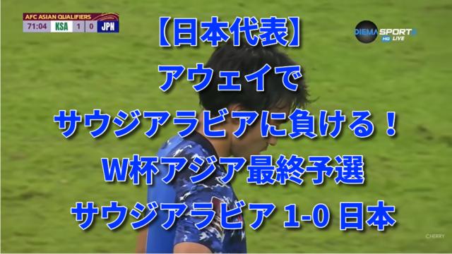 【日本代表】アウェイでサウジアラビアに負ける! W杯アジア最終予選 サウジアラビア 1-0 日本