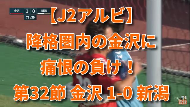 【J2アルビ】降格圏内の金沢に痛恨の負け! 第32節 金沢 1-0 新潟