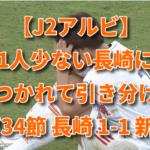 【J2アルビ】1人少ない長崎に引き分けっ! 第34節 長崎 1-1 新潟