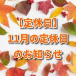 【定休日】11月の定休日のお知らせ