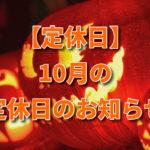 【定休日】10月の定休日のお知らせ