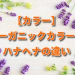【RIVERS通信】オーガニックカラーとハナヘナの違い Vo.158