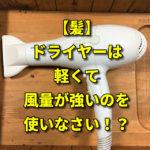 【髪】ドライヤーは風量が強いのにしなさい!?