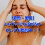 【美顔・美肌】シャワーすら浴びないセレブが増加中!?