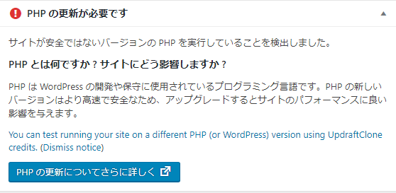 PHPの更新が必要です